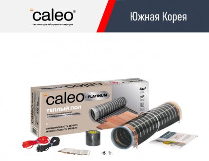 ИК пленка Caleo Platinum