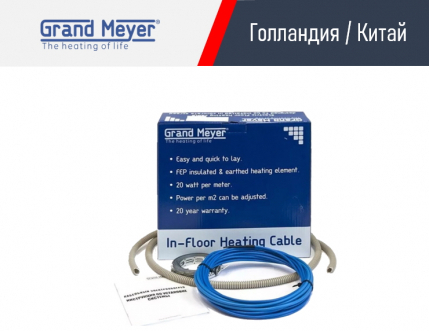 Кабель Grand Meyer TCH20