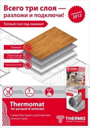 Thermomat LP 130 - 6,0 кв.м.
